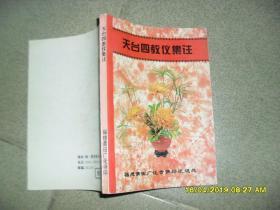天台四教仪集注(85品小32开1992年版印3000册197页)44841