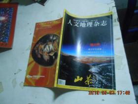 人文地理杂志 1999【3】
