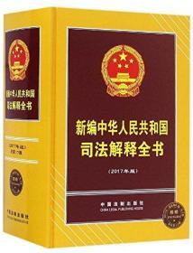 正版新书新编中华人民共和国司法解释全书(2017年版)
