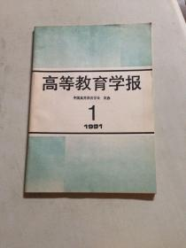 高等教育学报1991.1