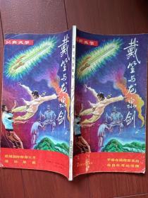 戴笠与龙泉剑(纪实文学)1991一版一印,朱炳林,《戴笠与龙泉剑》宾兆明《来自台湾的侦探》莽林《手谕在逃跑后发出》有插图