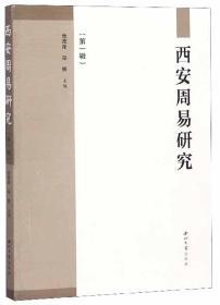 西安周易研究(第1辑)