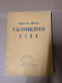 中国土木工程学会第三届土力学及基础工程学术会议论文选集