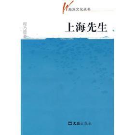 上海先生(正版现货 快速发出)