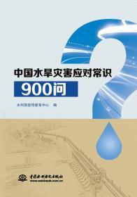 中国水旱灾害应对常识900问