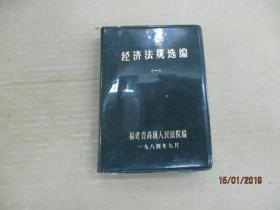 经济法规选编(一)