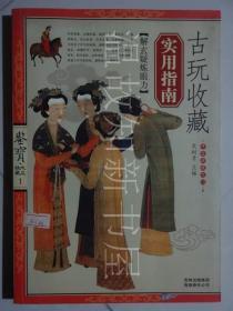 古玩收藏实用指南-鉴宝.大众收藏1  (正版现货)