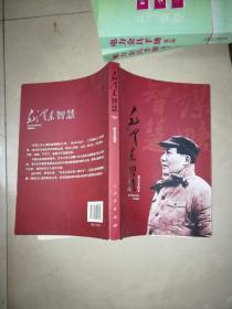 毛泽东智慧
