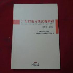 广东省地方性法规解读(2013-2017)