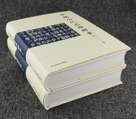 正版 品净 中国历代名碑释要  硬精装 (上下两册全) 无字无缺