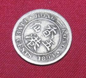 老古董纯银币1894年香港伍仙古币女皇维多利亚头像清代真品钱古泉币