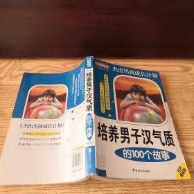 方洲新概念·培养男子汉气质的100个故事