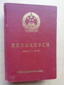 武汉市法规规章汇编1988-1993