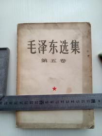 毛泽东选集(第五卷,大32开)