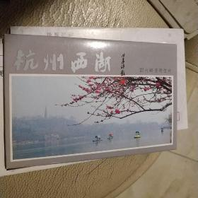 杭州西湖邮资明信片10套