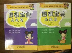 围棋宝典 高级篇 全二册
