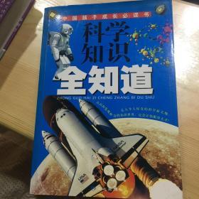 科学知识全知道——中国孩子成长必读书