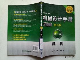 机械设计手册 第五版 单行本 机构