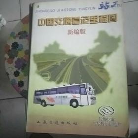 中国交通营运里程图(1998新编版)