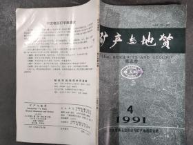 矿产与地质 1991 4