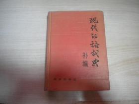 现代汉语词典补编   精装