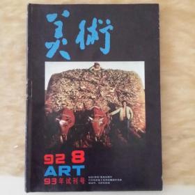 美术93年试刊号