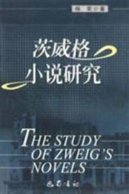 茨威格小说研究