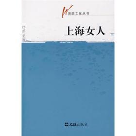 上海女人(正版现货 快速发出)