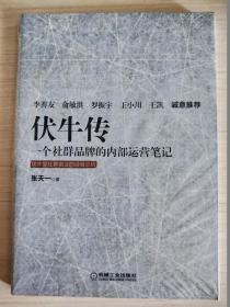 伏牛传:一个社群品牌的内部运营笔记