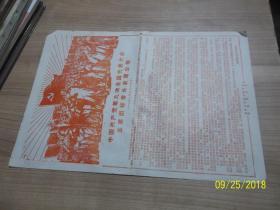 中国共产党第九次全国代表大会主席团秘书处新闻公报(1969.4.14)