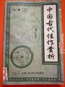 中国古代佳作赏析(卷二十五)