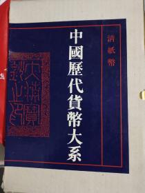 中国历代钱币大系7