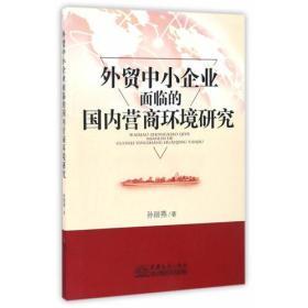 外贸中小企业面临的国内营商环境研究