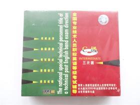 【VCD光碟】全国专业技术人员职称英语等级考试辅导(C级)全3碟    原包装未拆