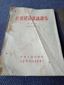 1953年《经济建设常识读本》第四章!