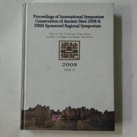 2008古遗址保护国际学术讨论会论文集 第1册(英文版)