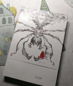 毒蜘蛛之死 冰波 长江文艺出版社 文学