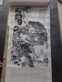名家名画:左 思(山东临淄人)【华三川  大挂历 规格:70X34CM】