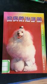 狗病防治手册 林德贵编著  金盾出版社 一版一印