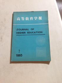 高等教育学报1985.2