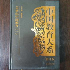 中国教育大系:20世纪中国教育(一)