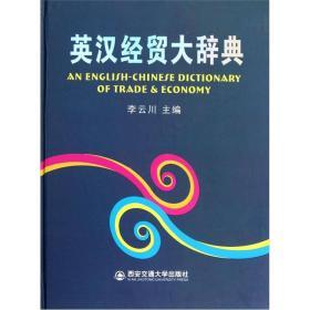 英汉经贸大辞典