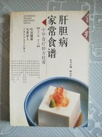 肝胆病家常食谱(中华食疗妙方佳肴)