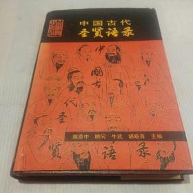 中国古代圣贤语录