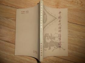 中国古代将帅治军故事