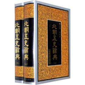 北朝五史辞典(二十五史专书辞典丛书 16开精装 全二册)