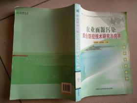 农业面源污染综合防控技术研究与应用