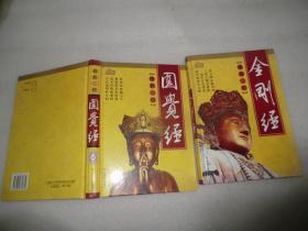 佛教三经 圆觉经 金刚经 中国社会出版社 2本和售   AE8150