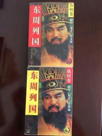 《东周列国》春秋.战国两卷