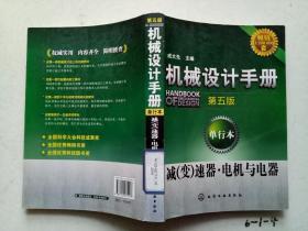 机械设计手册第五版减(变)速器电机与电器